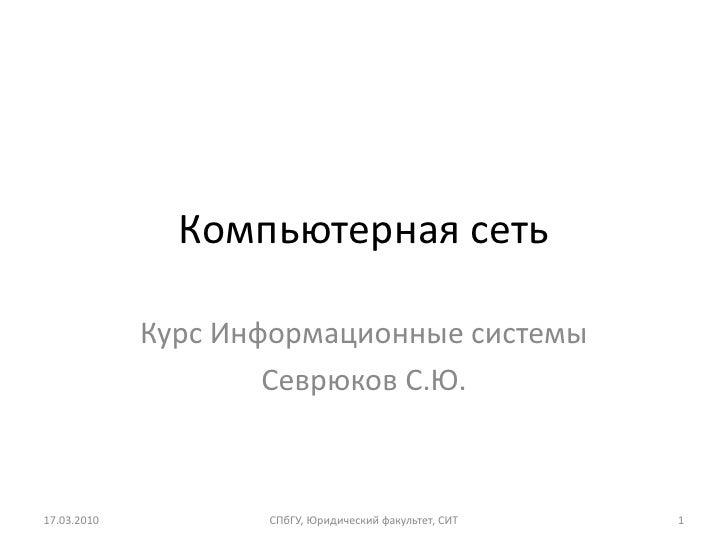 Компьютерная сеть               Курс Информационные системы                      Севрюков С.Ю.    17.03.2010          СПбГ...