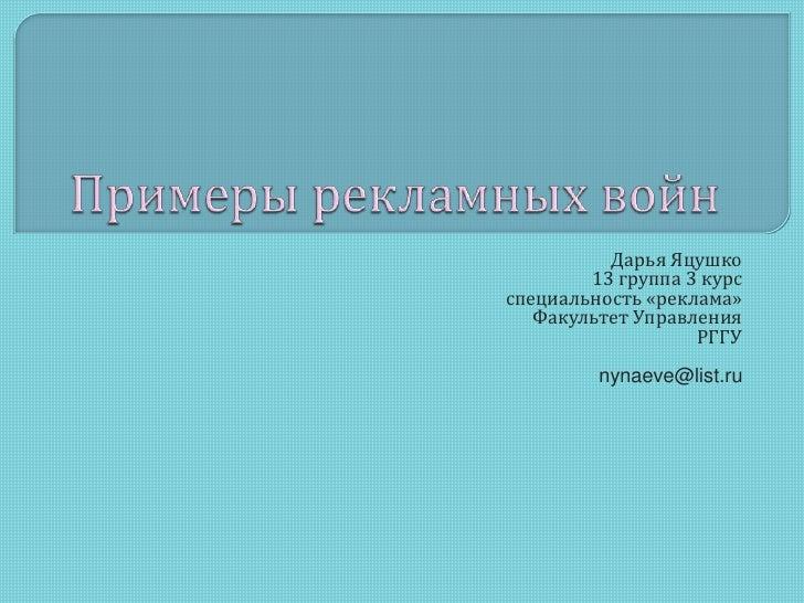 Примеры рекламных войн<br />Дарья Яцушко<br />13 группа 3 курс <br />специальность «реклама»<br />Факультет Управления<br ...