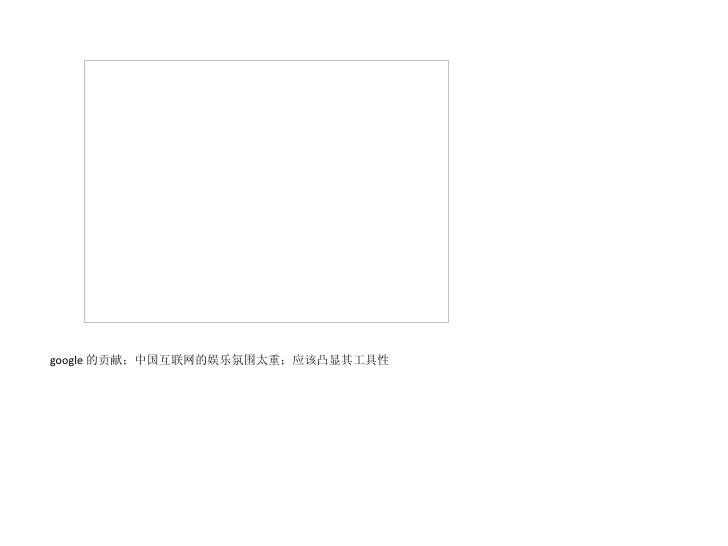 google 的贡献;中国互联网的娱乐氛围太重;应该凸显其工具性
