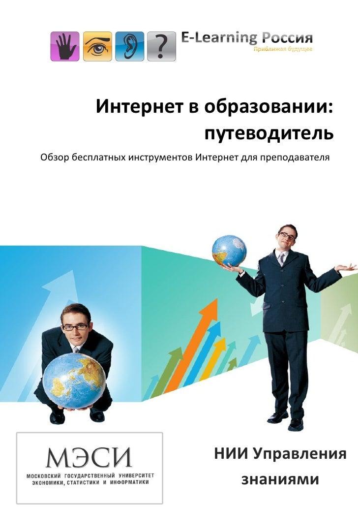 Интернет в образовании:                      путеводитель Обзор бесплатных инструментов Интернет для преподавателя        ...