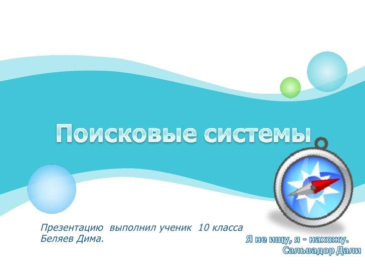 Презентацию  выполнил ученик  10 класса  Беляев Дима.