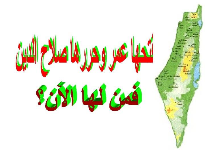 فتحها عمر وحررها صلاح الدين فمن لها الآن؟