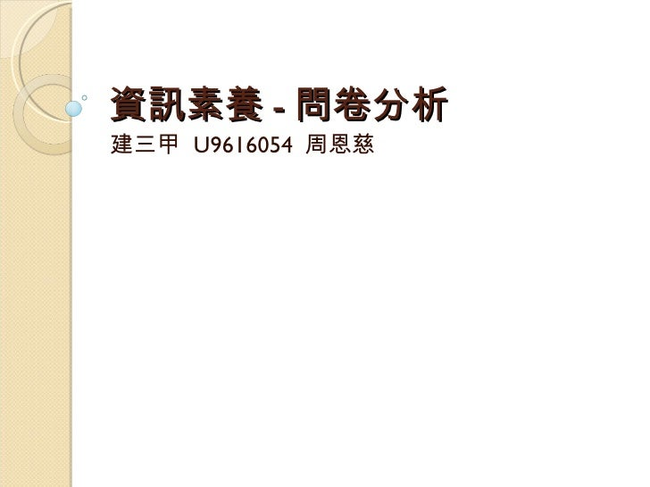資訊素養 - 問卷分析 建三甲  U9616054  周恩慈
