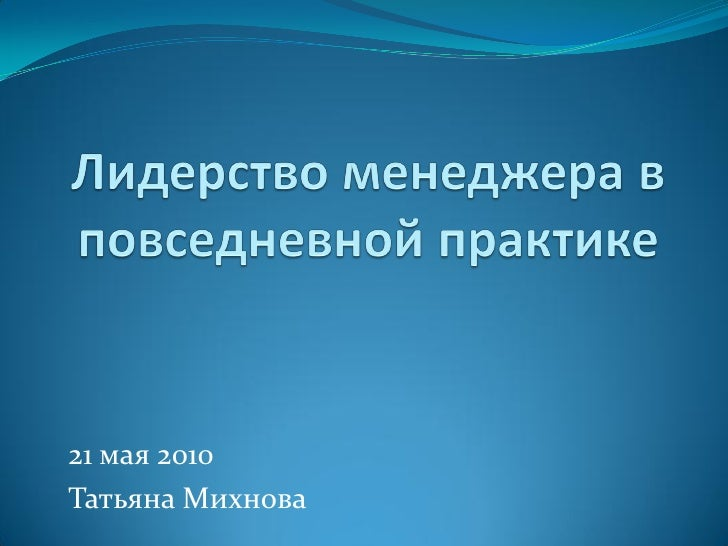 21 мая 2010 Татьяна Михнова