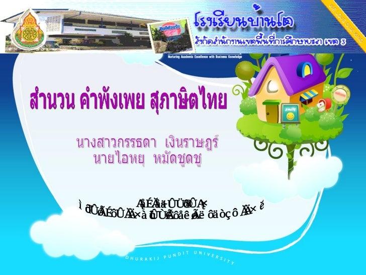 สำนวน คำพังเพย สุภาษิตไทย นางสาวกรรธดา  เงินราษฎร์ นายไอหยุ  หมัดชูดชู โรงเรียนบ้านโต สำนักงานเขตพื้นที่การศึกษายะลา เขต ๓