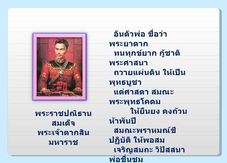 สอนภาพประเทศไทย