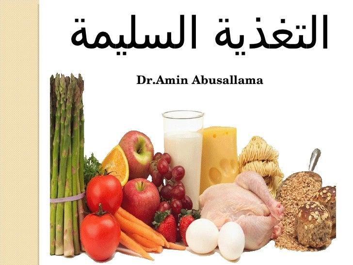 التغذية  السليمة Dr.Amin Abusallama