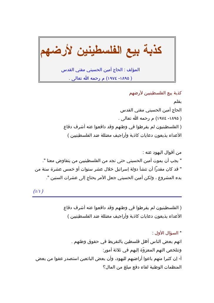 كذبة بيع الفلسطينين لرضهم                 المؤلف : الحاج أمين الحسيني مفتي القدس                     ) ٥٩٨١- ٤٧٩١( م ...