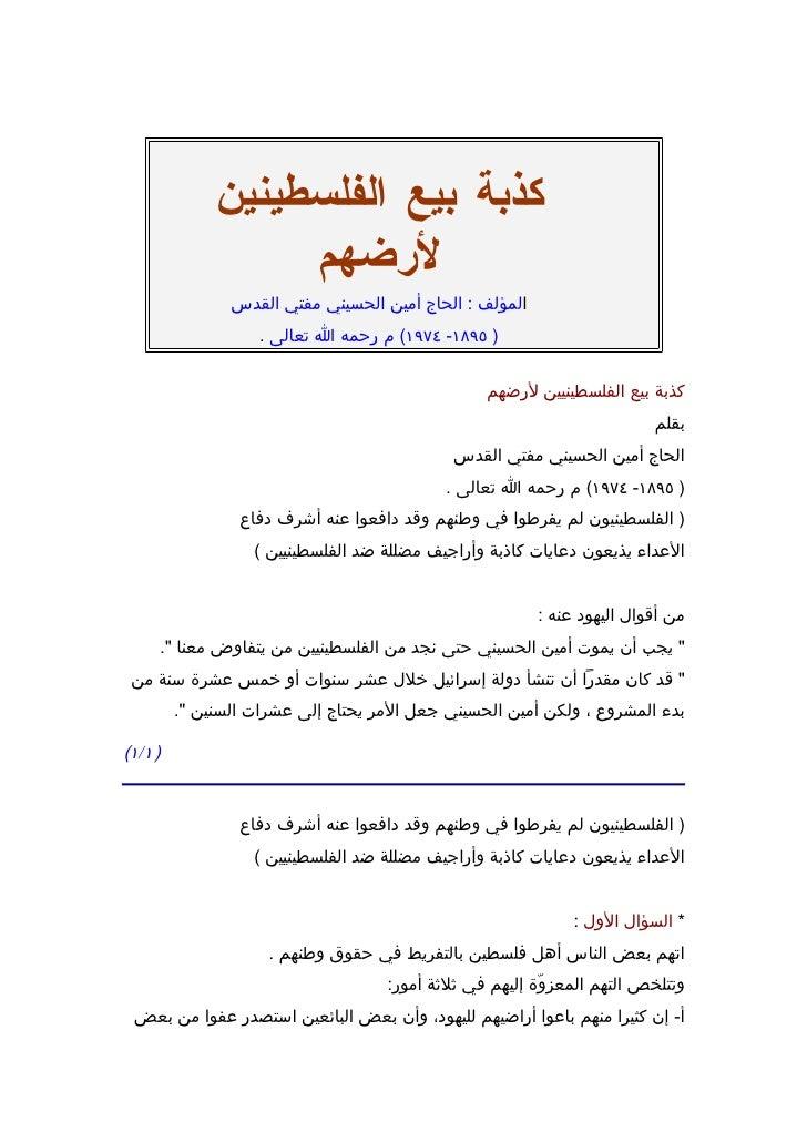 كذبة بيع الفلسطينين                      لرضهم                   المؤلف : الحاج أمين الحسيني مفتي القدس             ...