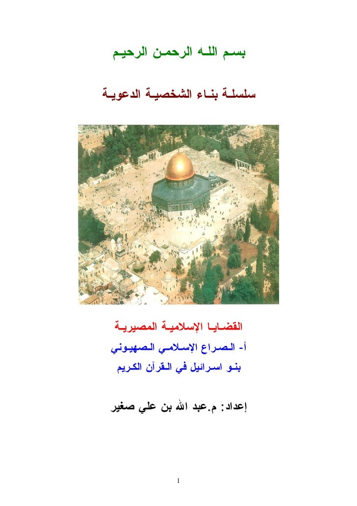 الصراع الإسلامي الصهيوني  بنو اسرائيل في القرآن الكريم