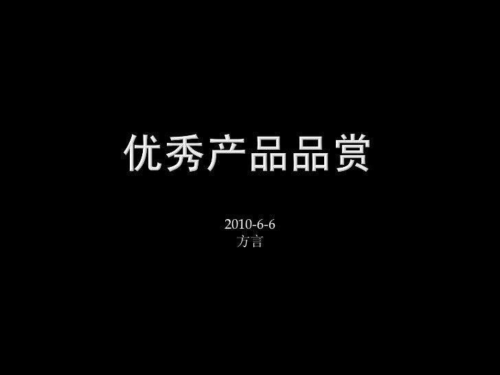 2010-6-6 方言