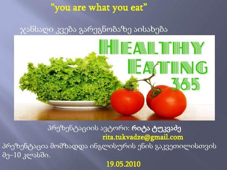 """""""you are what you eat""""<br />        ჯანსაღი კვება გარეგნობაზე აისახება<br />პრეზენტაციის ავტორი: რიტა ტუკვაძე<br />rita.tu..."""