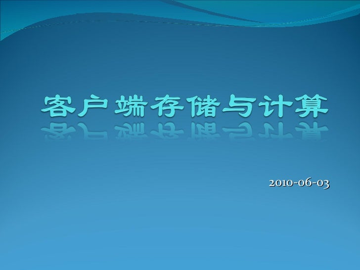 2010-06-03