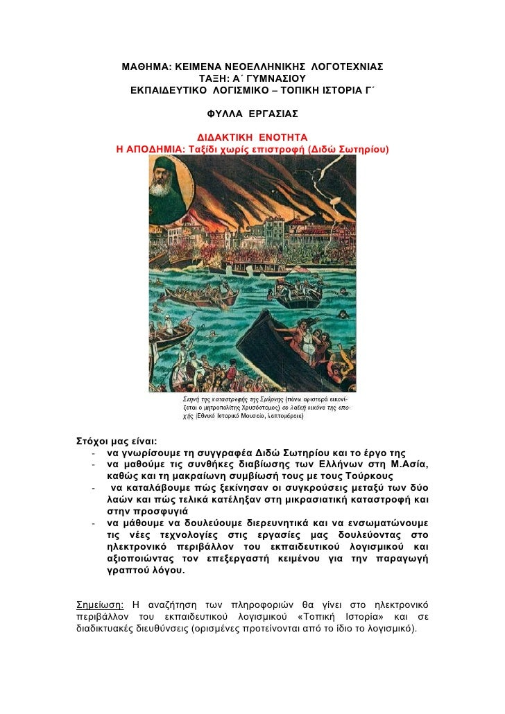 ΜΑΘΗΜΑ: ΚΕΙΜΕΝΑ ΝΕΟΕΛΛΗΝΙΚΗΣ ΛΟΓΟΤΕΧΝΙΑΣ                      ΤΑΞΗ: Α΄ ΓΥΜΝΑΣΙΟΥ           ΕΚΠΑΙΔΕΥΤΙΚΟ ΛΟΓΙΣΜΙΚΟ – ΤΟΠΙΚΗ...