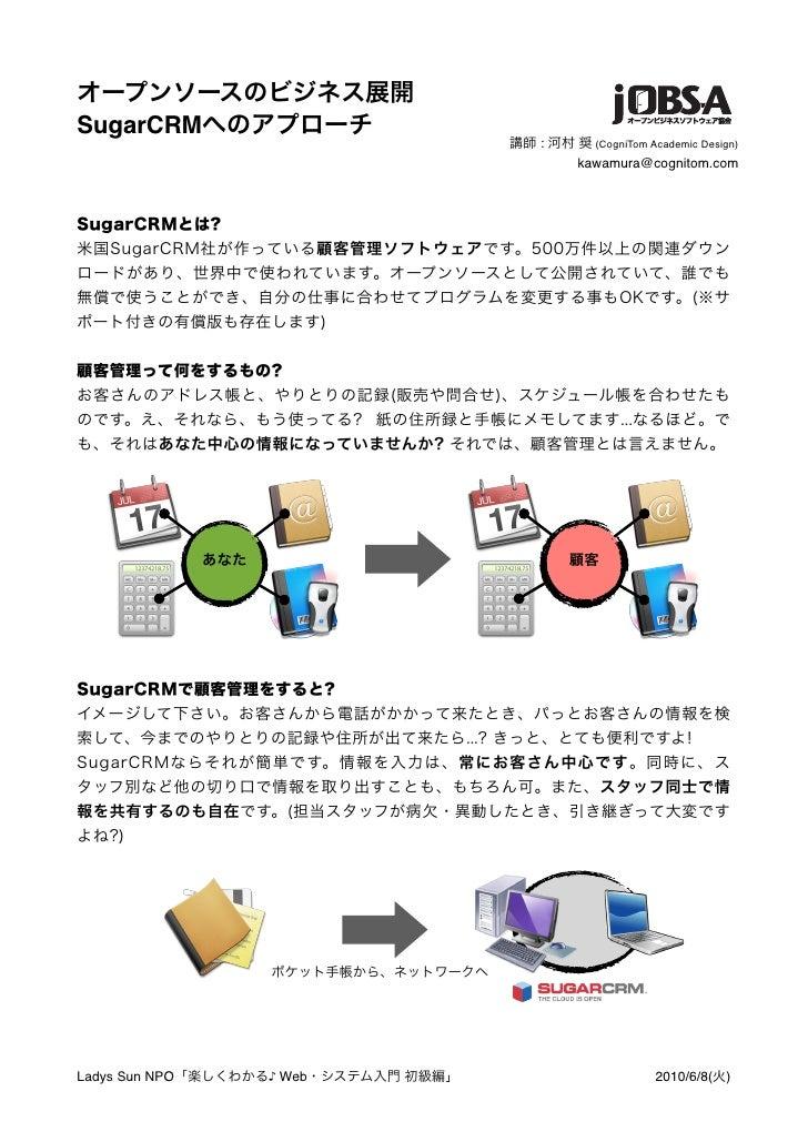 SugarCRMへのアプローチ