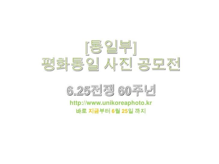 [통일부]평화 통일 사진공모전