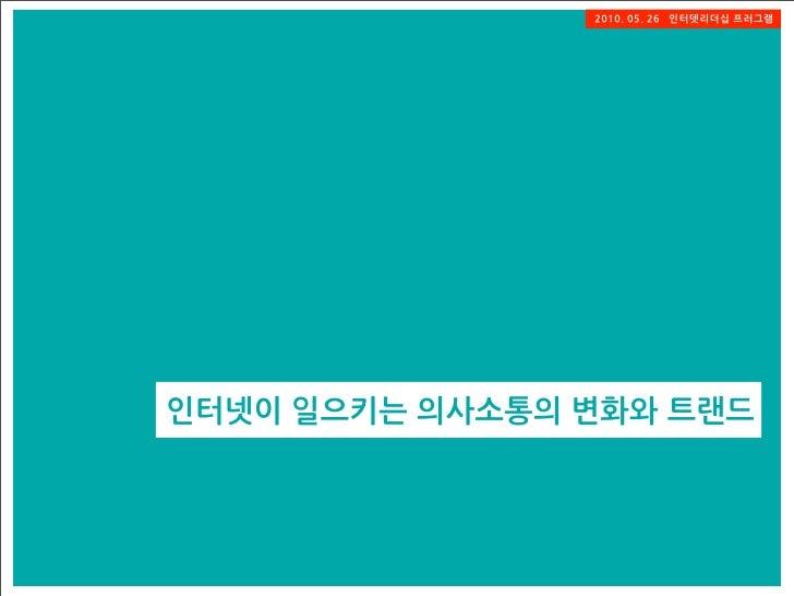 제4회 인터넷리더십 프로그램_박남호