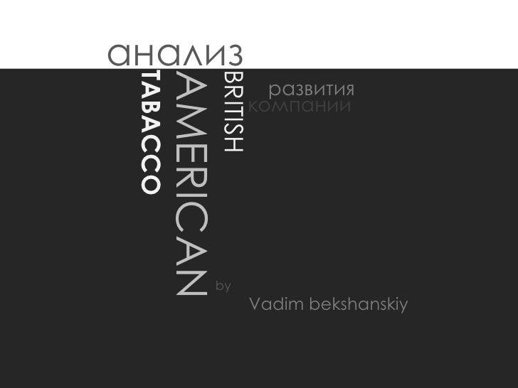 анализ   BRITISH   AMERICAN   TABACCO развития компании by Vadim bekshanskiy
