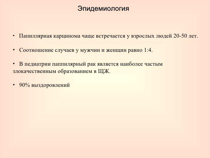 Карцинома сосочковая фото