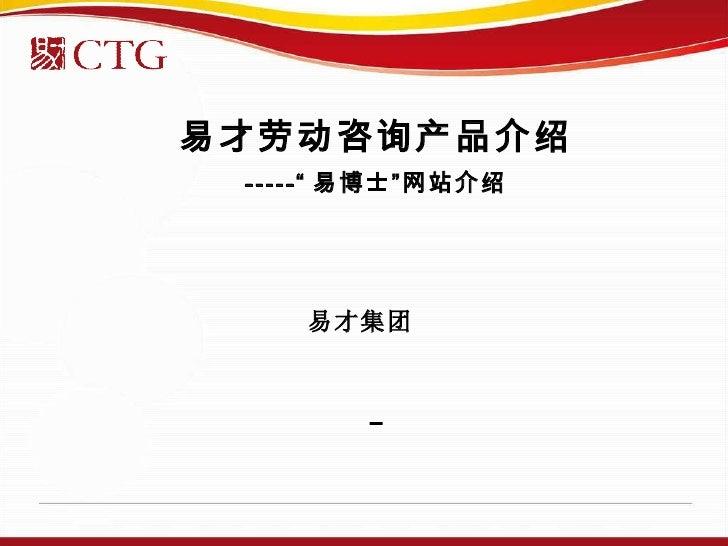 附件三:《易才劳动咨询产品易博士网站介绍》