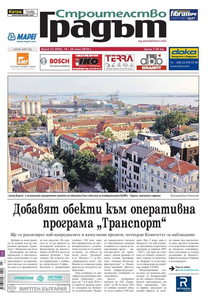 sg.stroitelstvo.info                                                  Брой 23 (659), 14 - 20 юни 2010 г.                  ...