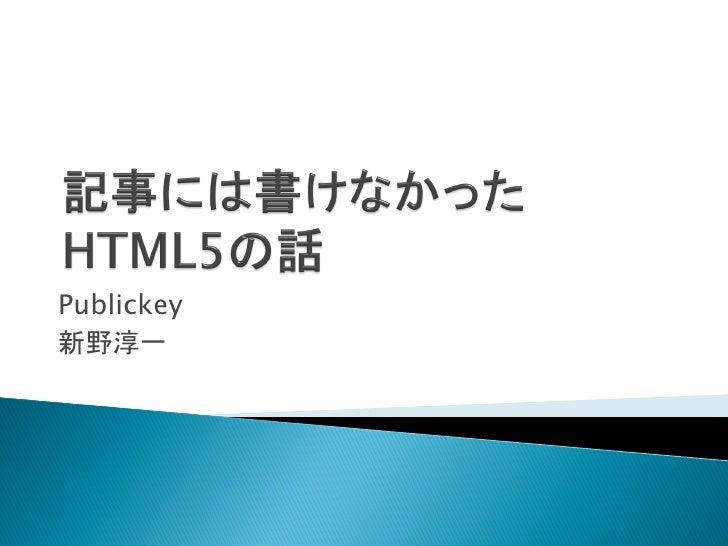 記事には書けなかったHTML5の話