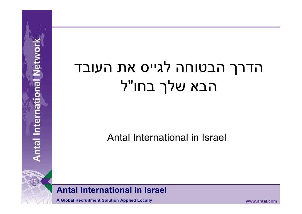 """הדר הבטוחה לגייס את העובד               הבא של בחו""""ל                          Antal International in Israel     Antal ..."""