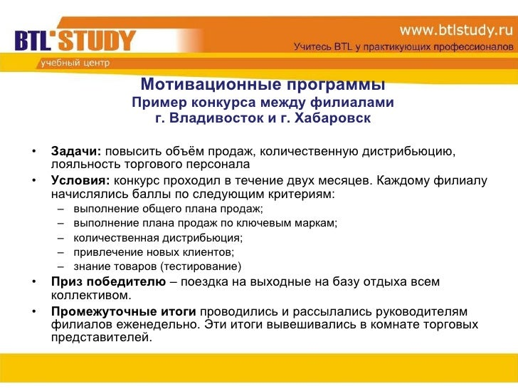 Мотивационный конкурс для сотрудников пример