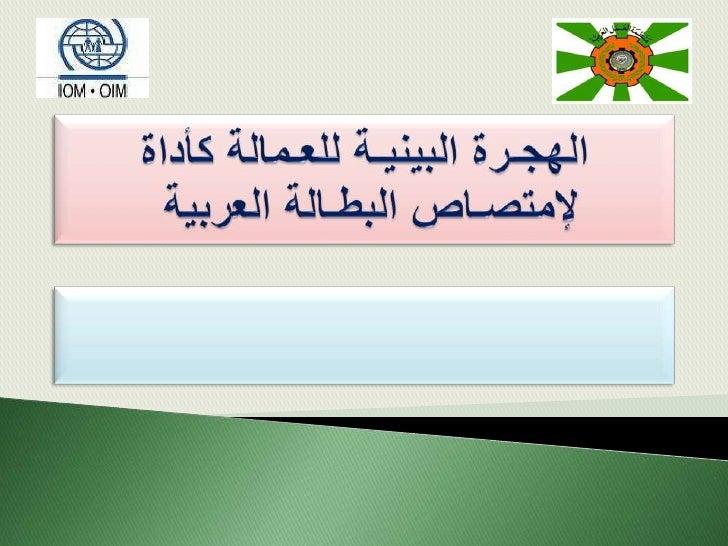 الهجرة البينية للعمالة العربية