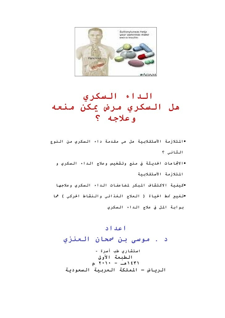 كتاب الداء السكري للدكتور موسى العنزي