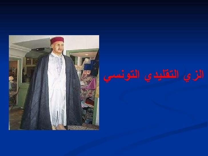 الزي التقليدي التونسي