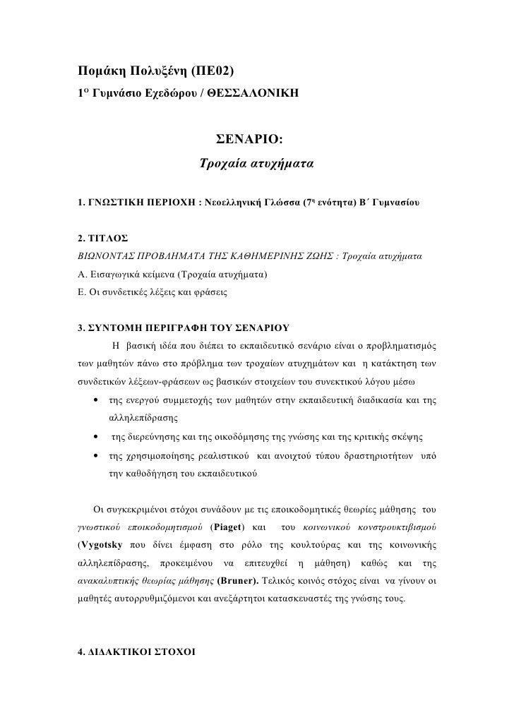 Πομάκη Πολυξένη (ΠE02) 1Ο Γυμνάσιο Εχεδώρου / ΘΕΣΣΑΛΟΝΙΚΗ                                    ΣΕΝΑΡΙΟ:                     ...
