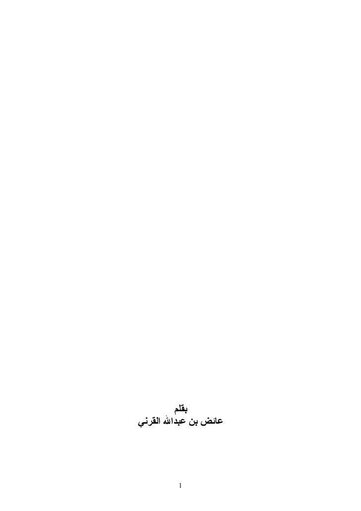 بقلم عائض بن عبدال القرني              1