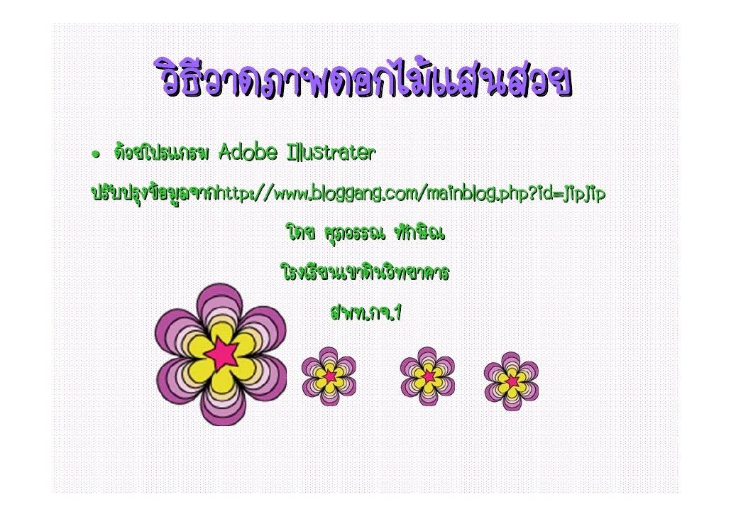 Çi¸ÕÇÒ´ÀÒ¾´o¡äÁŒæʹÊÇ• ´ŒÇÂo»Ãæ¡ÃÁ Adobe Illustrater »Ãaº»Ãu§¢ŒoÁÙŨҡhttp://www.bloggang.com/mainblog.php?id=jipjip    ...