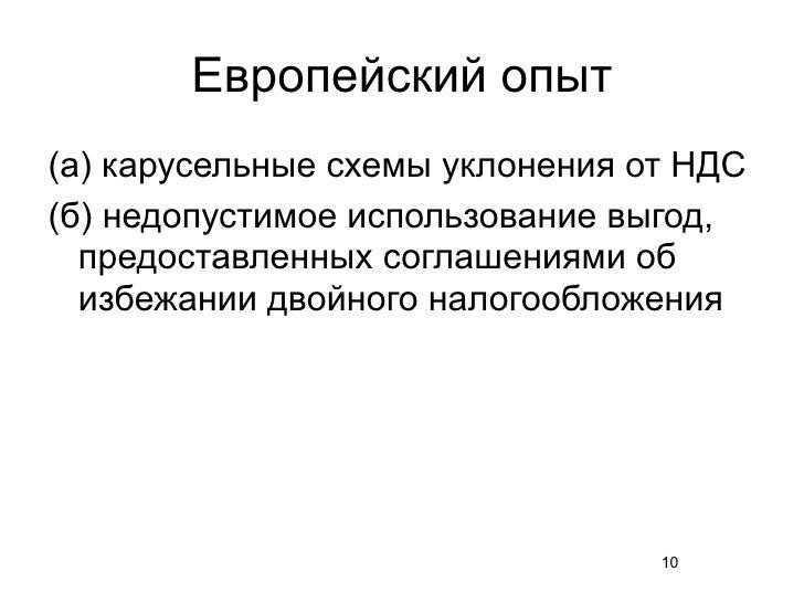 схемы уклонения от НДС (б)