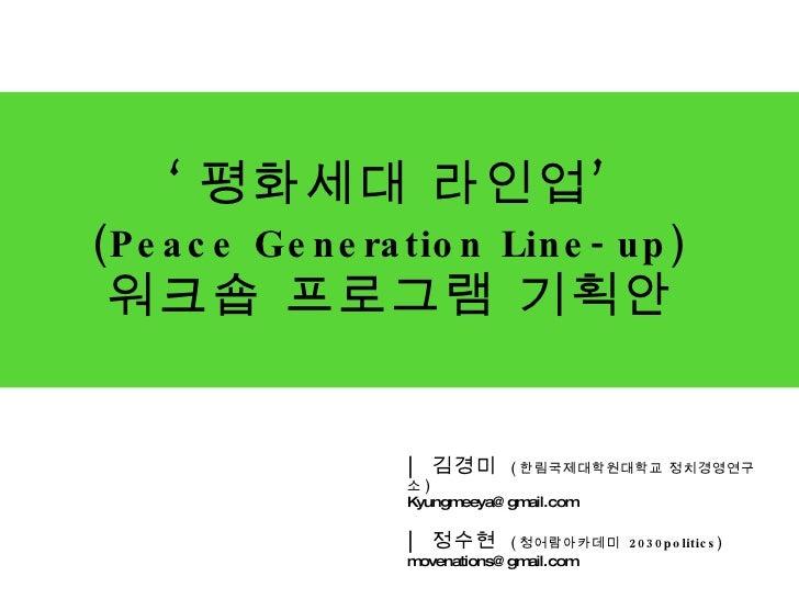 평화세대 라인업 워크숍 기획안
