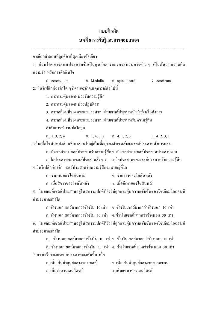 แบบฝึ กหัด                                    บทที่ 8 การรับรู้ และการตอบสนอง --------------------------------------------...