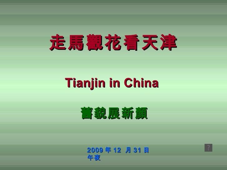 走馬觀花看天津 Tianjin in China   舊貌展新顏 2009 年 12  月 31 日午夜