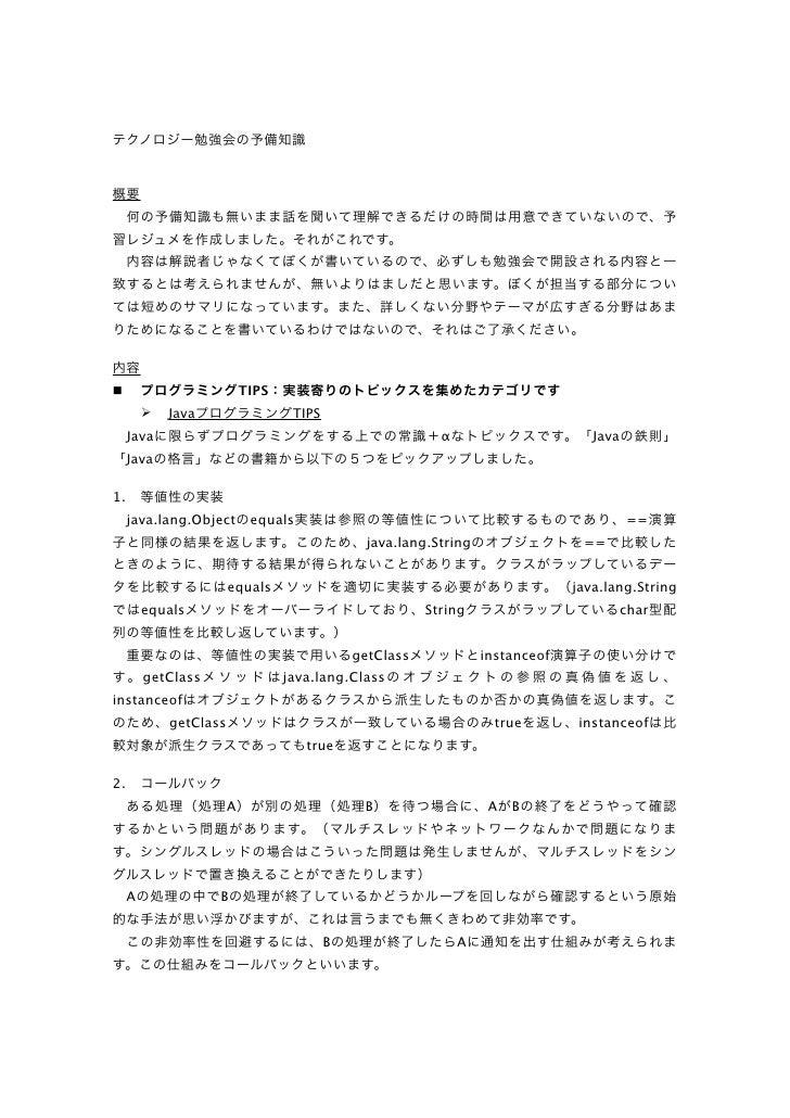 20070329 Tech Study