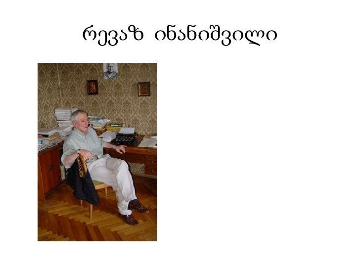 რევაზ  ინანიშვილი<br />
