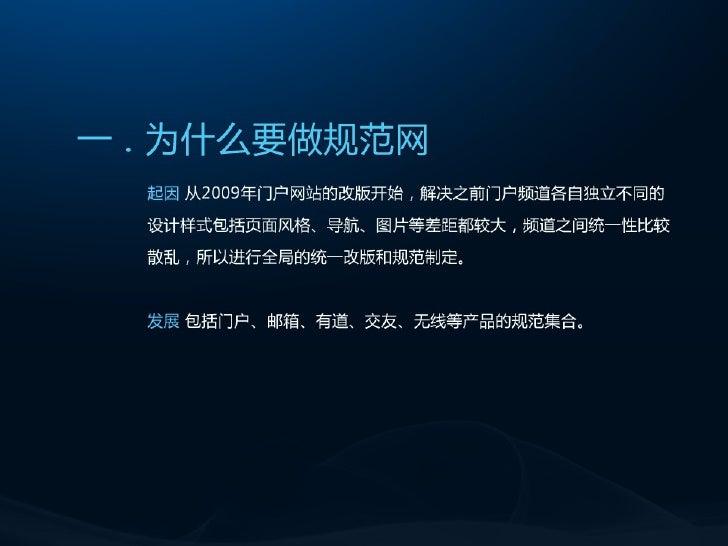 《网易网站及相关产品设计规范》杨烽亮