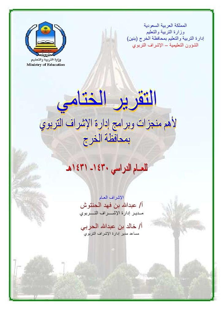 المملكة العربية السعودية                                       وزارة التربية والتعليم                             إدا...