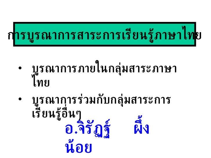<ul><li>บูรณาการภายในกลุ่มสาระภาษาไทย </li></ul><ul><li>บูรณาการร่วมกับกลุ่มสาระการเรียนรู้อื่นๆ </li></ul>การบูรณาการสาระ...