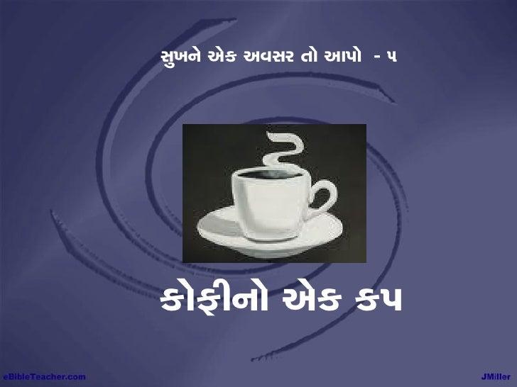 કોફીનો એક કપ