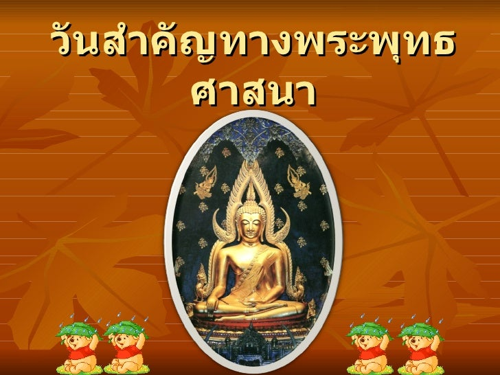 วันสำคัญทางพระพุทธศาสนา