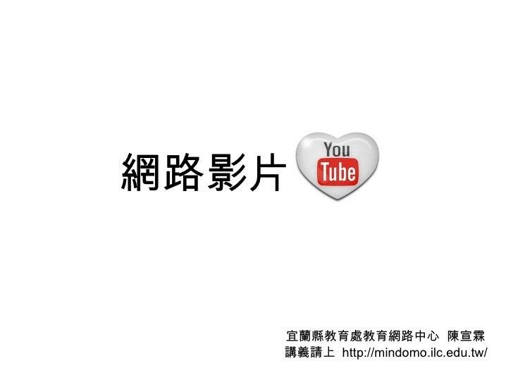 網路影片 講義請上  http://mindomo.ilc.edu.tw/ 宜蘭縣教育處教育網路中心  陳宣霖