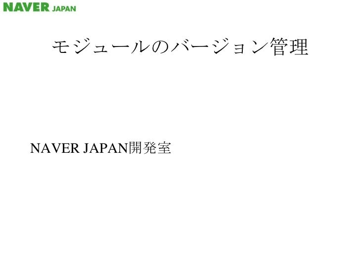 モジュールのバージョン管理<br />NAVER JAPAN開発室<br />
