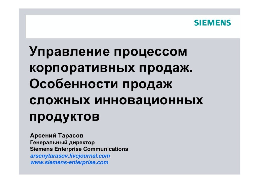 Управление процессом корпоративных продаж. Особенности продаж сложных инновационных продуктов Арсений Тарасов Генеральный ...