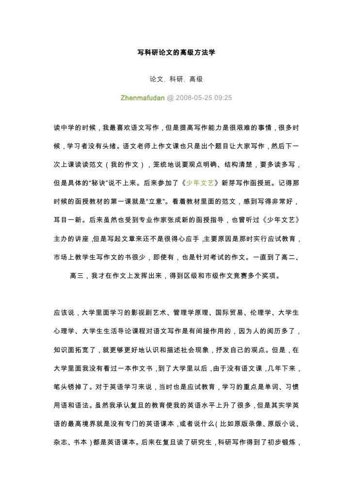 写科研论文的高级方法学<br />论文, 科研, 高级<br />Zhenmafudan @ 2008-05-25 09:25读中学的时候,我最喜欢语文写作,但是提高写作能力是很艰难的事情,很多时候,学习者没有头绪。语文老师上作文课也只是出个题...