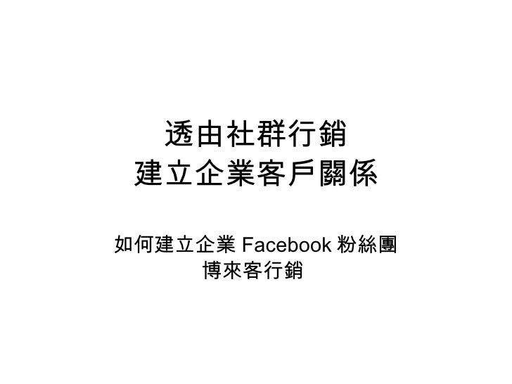 透由社群行銷 建立企業客戶關係 如何建立企業 Facebook 粉絲團 博來客行銷